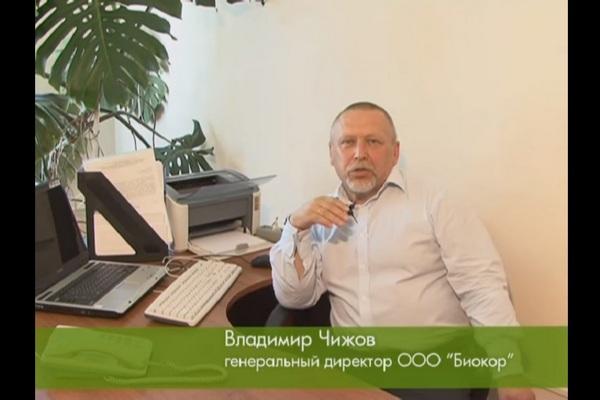 """Первый фильм о Фирме """"Биокор"""" и её основателе и идейном вдохновителе В.П. Чижове (2009)"""