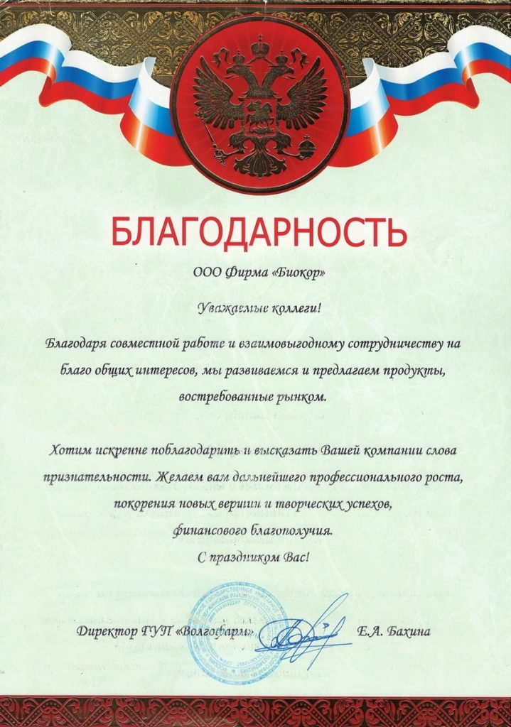 благодарность Волгафарм