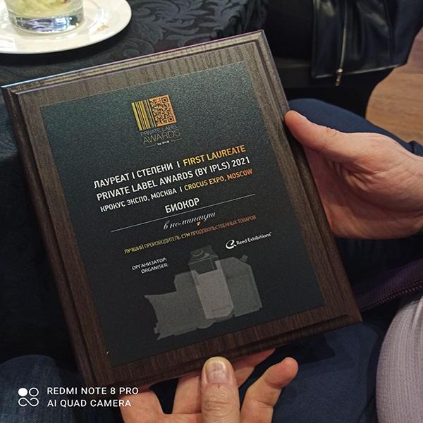 Фирма «Биокор» признана лауреатом Премии Private Label Awards 2021 by IPLS в двух номинациях